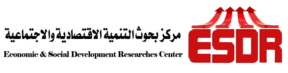 مركز بحوث التنمية اﻻقتصادية واﻻجتماعية