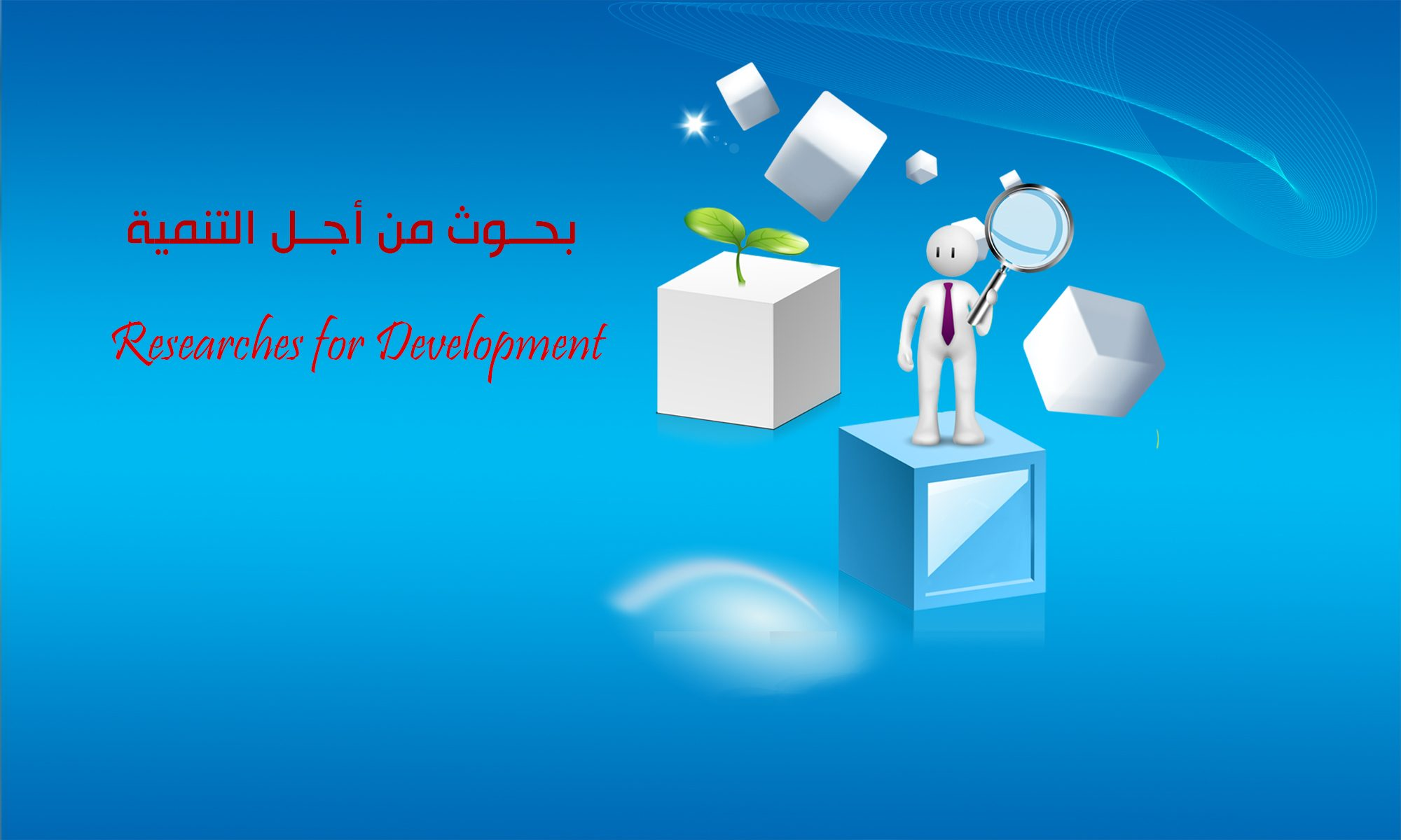 Economic and Social Development Researches Center
